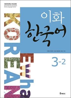 이화 한국어 3-2