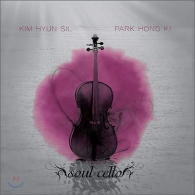김현실 - Soul Cello-Spiritual Songs