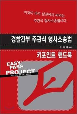 경찰간부 주관식 형사소송법 키포인트 핸드북