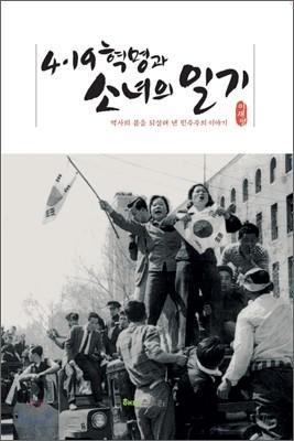 4.19혁명과 소녀의 일기