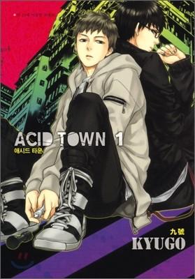 애시드 타운(ACID TOWN) 1