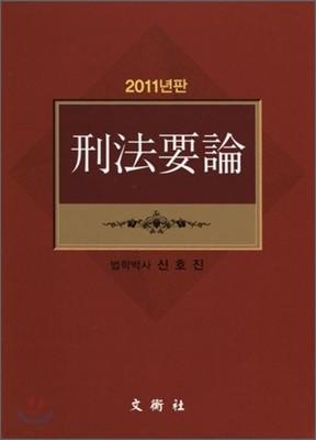 2011 형법요론 통합본
