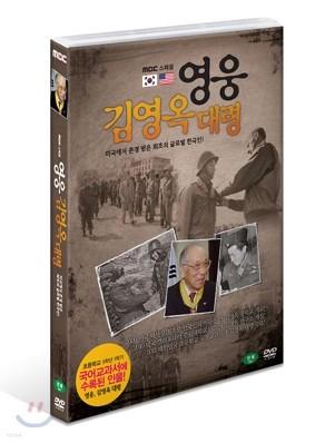 영웅 김영옥 대령