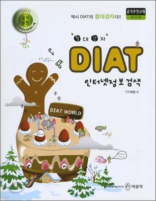 2011 절대강자 DIAT 인터넷정보검색