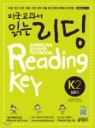 미국교과서 읽는 리딩 K2 American School Textbook Reading Key 입문편