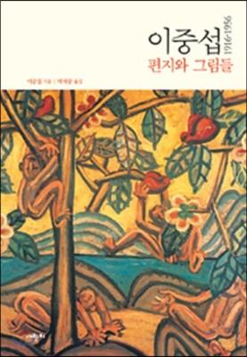 이중섭 편지와 그림들 1916~1956