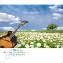 생각만 해도 마음이 따뜻해지는 음악 (Mandolin Love/2CD/digipack/미개봉)