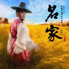 O.S.T. - 명가 (名家) (KBS 주말드라마/미개봉)