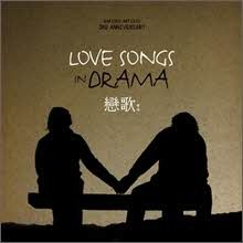 V.A. - Love Songs In Drama 연가 (戀歌)