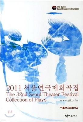 2011 서울연극제희곡집
