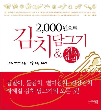 2000원으로 김치담그기 & 김치요리