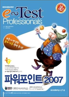 새롭게 변경된 e-Test Professionals 파워포인트 2007