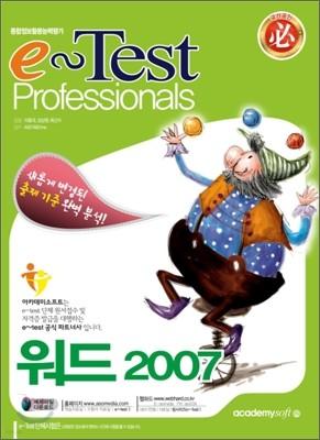 새롭게 변경된 e-Test Professionals 워드 2007