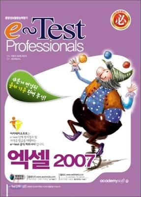 새롭게 변경된 e-Test Professionals 엑셀 2007