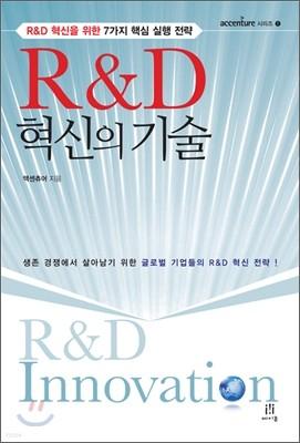 R&D 혁신의 기술