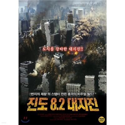 진도 8.2 대지진