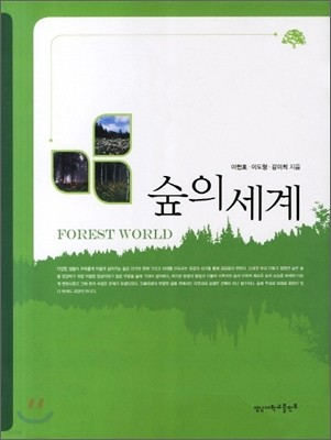 숲의 세계