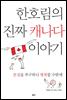 한호림의 진짜 캐나다 이야기