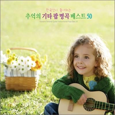 한국인이 좋아하는 추억의 기타 팝 명곡 베스트 50 (Koreans' Favorite Guitar Instrumental Pops Best 50)