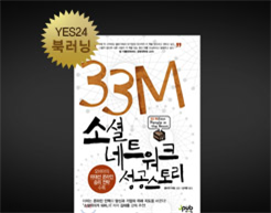 [북러닝]33M 소셜 네트워크 성공 스토리:1