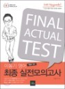 2011 이동기 영어 최종 실전모의고사 (서울시)