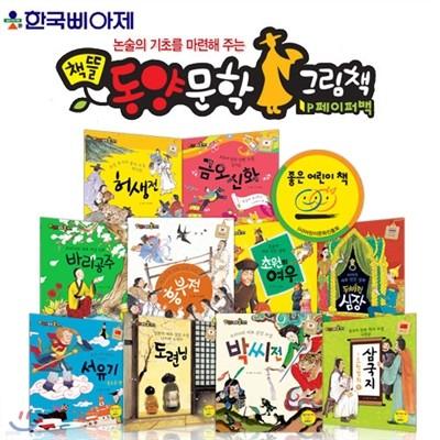 [한국삐아제] 책뜰 동양문학그림책 (페이퍼북,전10권)