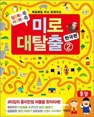 매일매일 두뇌 트레이닝 미로 대탈출 2 한국편