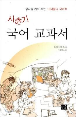 사춘기 국어교과서
