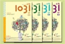 초등 사고력 수학 1031 입문 A~D 세트