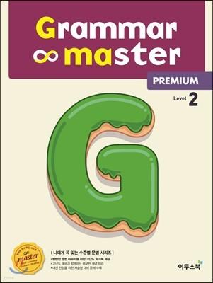Grammar master Premium 그래머 마스터 프리미엄 Level 2