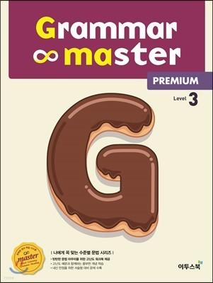 Grammar master Premium 그래머 마스터 프리미엄 Level 3