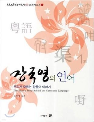 장국영의 언어