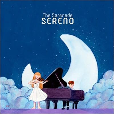 세레노 2집 - The Serenade