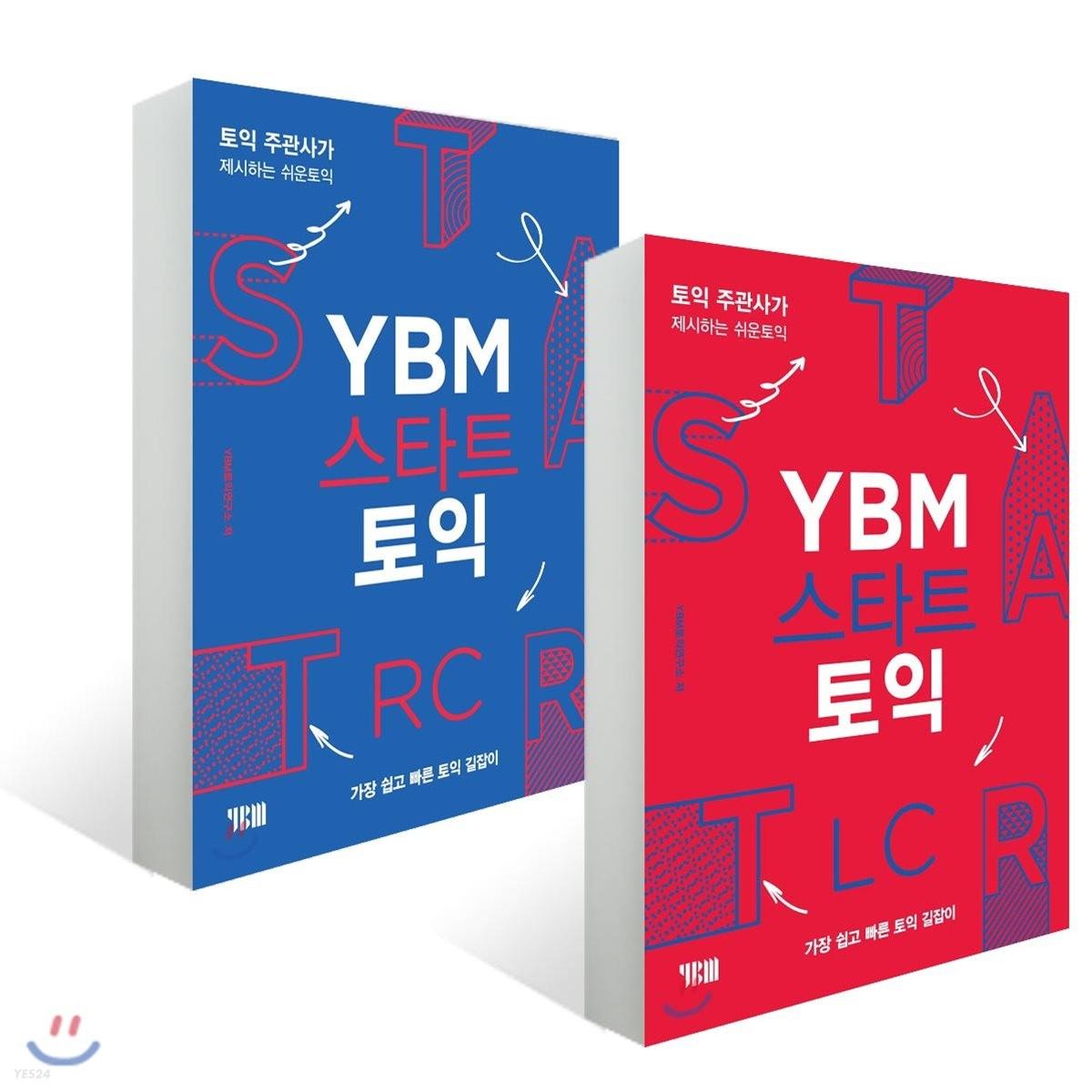 YBM 스타트 토익 RC + LC