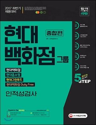 2017 현대백화점그룹 인적성검사 종합편