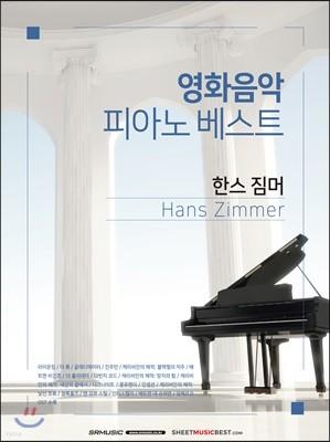 영화음악 피아노 베스트 한스 짐머