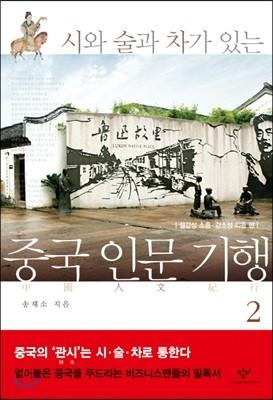 중국 인문 기행 2