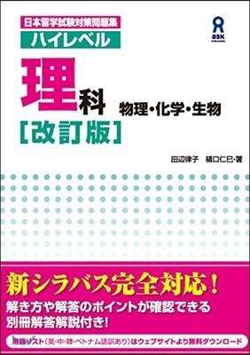 日本留學試驗對策問題集 ハイレベル理科 物理.化學.生物 改訂版
