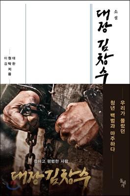 대장 김창수