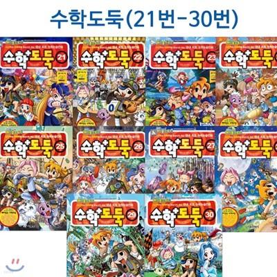 셀카봉증정/코믹 메이플 스토리 수학도둑 21번-30번 전10권