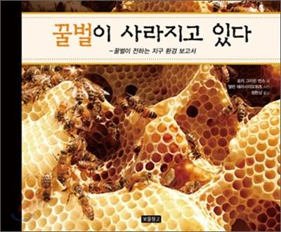 꿀벌이 사라지고 있다