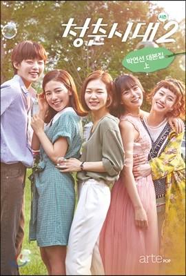 청춘시대 시즌 2 : 박연선 대본집 상