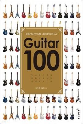 Guitar 100