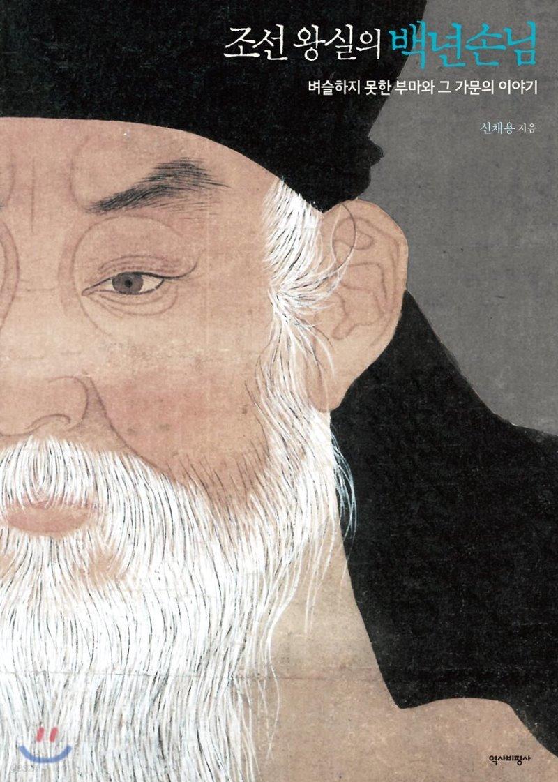 조선왕실의 백년손님