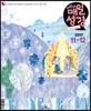 고학년(4-6학년용) 어린이 매일성경 (격월간) : 11,12월호 [2017]