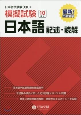 日本留學試驗(EJU)模擬試驗 日本語記述.讀解