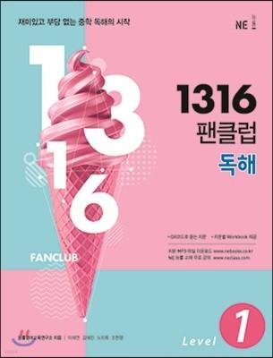 1316 팬클럽 독해 Level 1