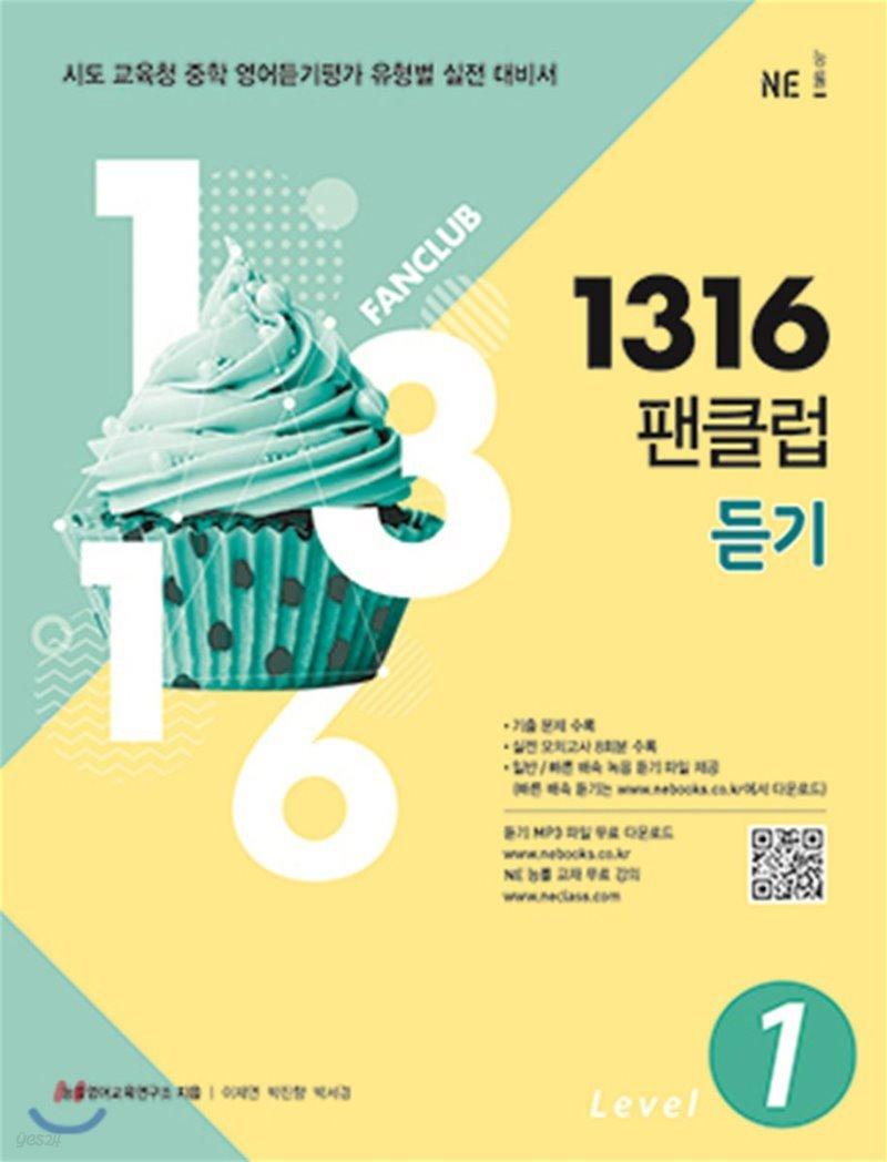 1316 팬클럽 듣기 Level 1
