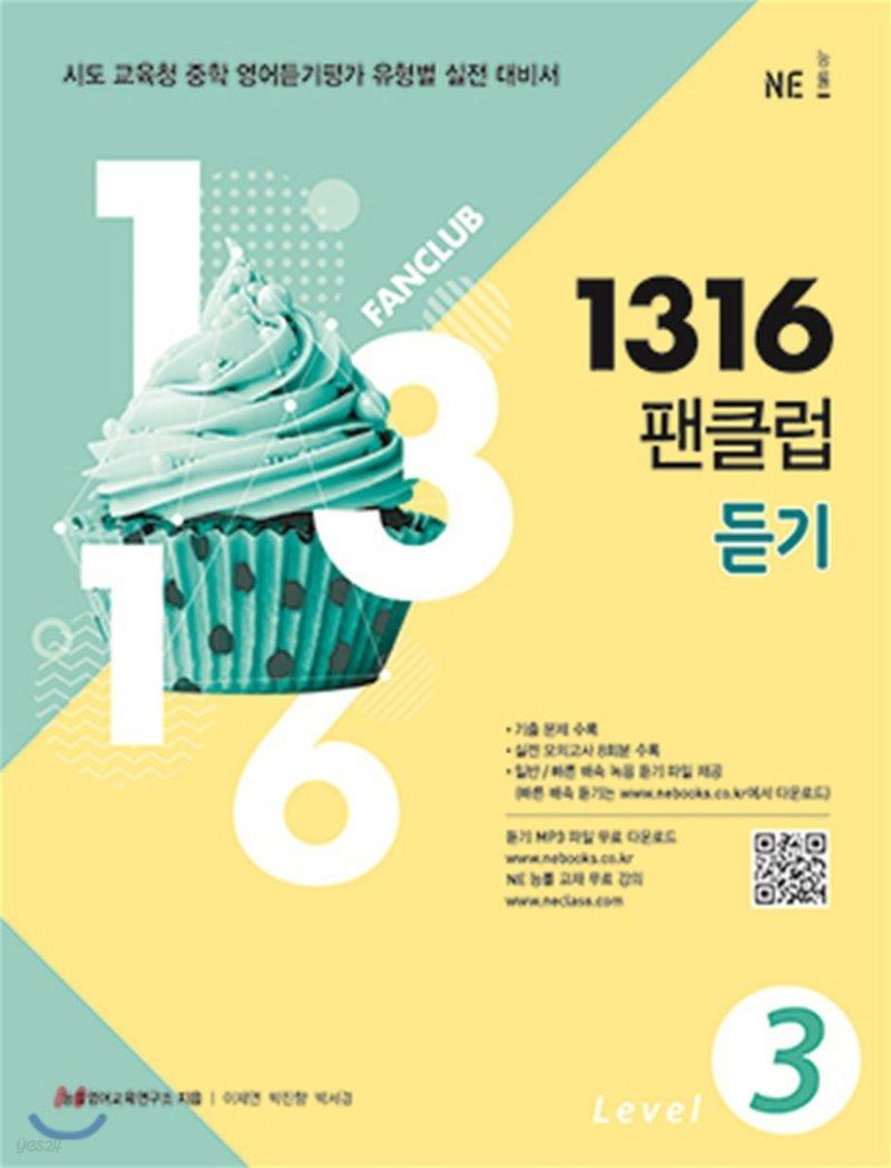 1316 팬클럽 듣기 Level 3