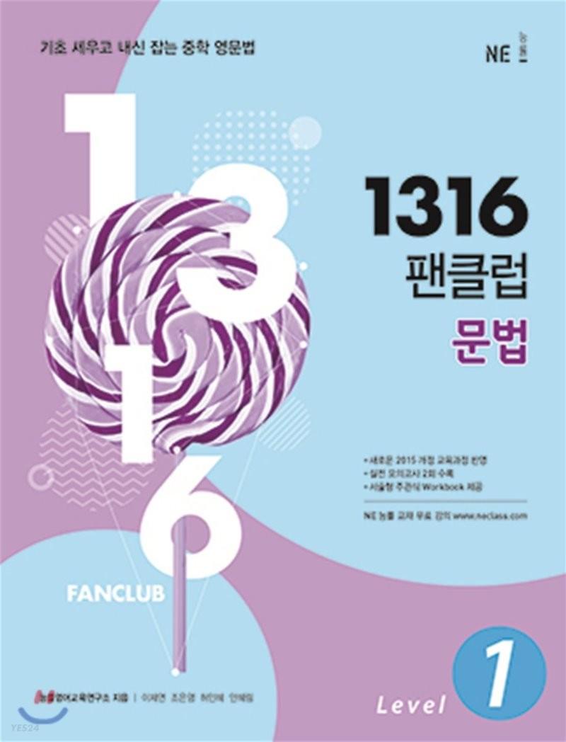 1316 팬클럽 문법 Level 1